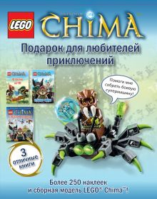 - Подарок для любителей приключений. Набор (2 книги + набор наклеек + мини-набор LEGO) обложка книги