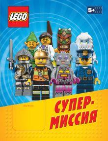 - LEGO Супермиссия (со сборной фигуркой) обложка книги
