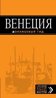 Тимофеев И. - Венеция: путеводитель + карта. 4-е изд., испр. и доп. обложка книги