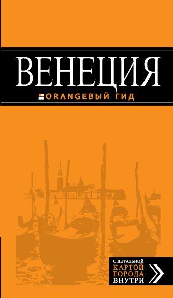 Венеция: путеводитель + карта. 4-е изд., испр. и доп. Тимофеев И.