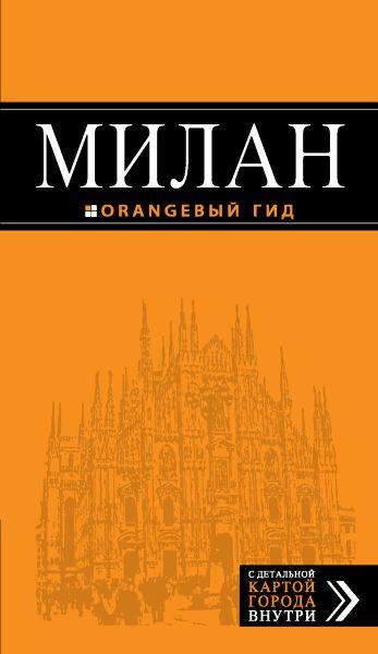 Милан: путеводитель+карта. 5-е изд., испр. и доп.