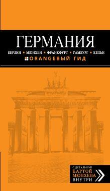 ГЕРМАНИЯ: Берлин, Мюнхен, Франкфурт, Гамбург, Кельн. 2-е изд. испр. и доп.