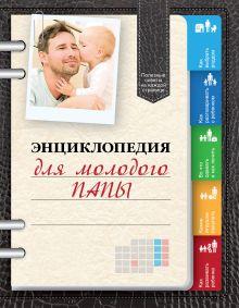 Энциклопедия для молодого папы обложка книги