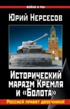 Нерсесов Ю. - Исторический маразм Кремля и «Болота». Россией правят двоечники!' обложка книги