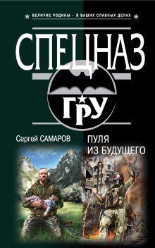 Самаров С.В. - Пуля из будущего обложка книги