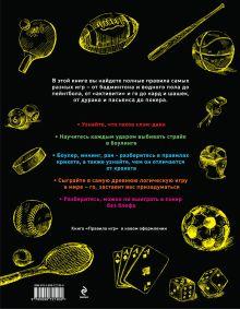Обложка сзади Большая книга игр. Правила, схемы и иллюстрации (суперобложка)