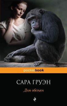 Обложка Дом обезьян Сара Груэн