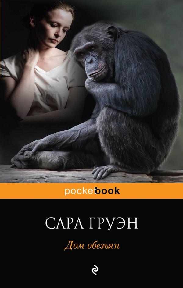 Дом обезьян Груэн С.