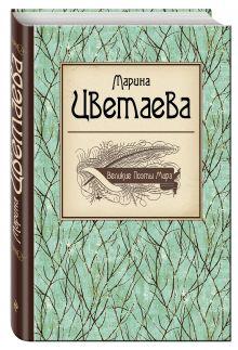 Великие поэты мира: Марина Цветаева обложка книги