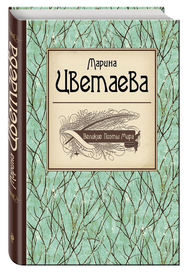 Великие поэты мира: Марина Цветаева Цветаева М.И.