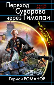 Романов Г.И. - Переход Суворова через Гималаи. Чудо-богатыри «попаданца» обложка книги
