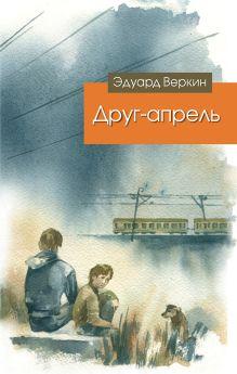 Веркин Э. - Друг-апрель обложка книги