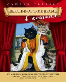 Обложка Шекспировские драмы в кошках Сьюзен Герберт