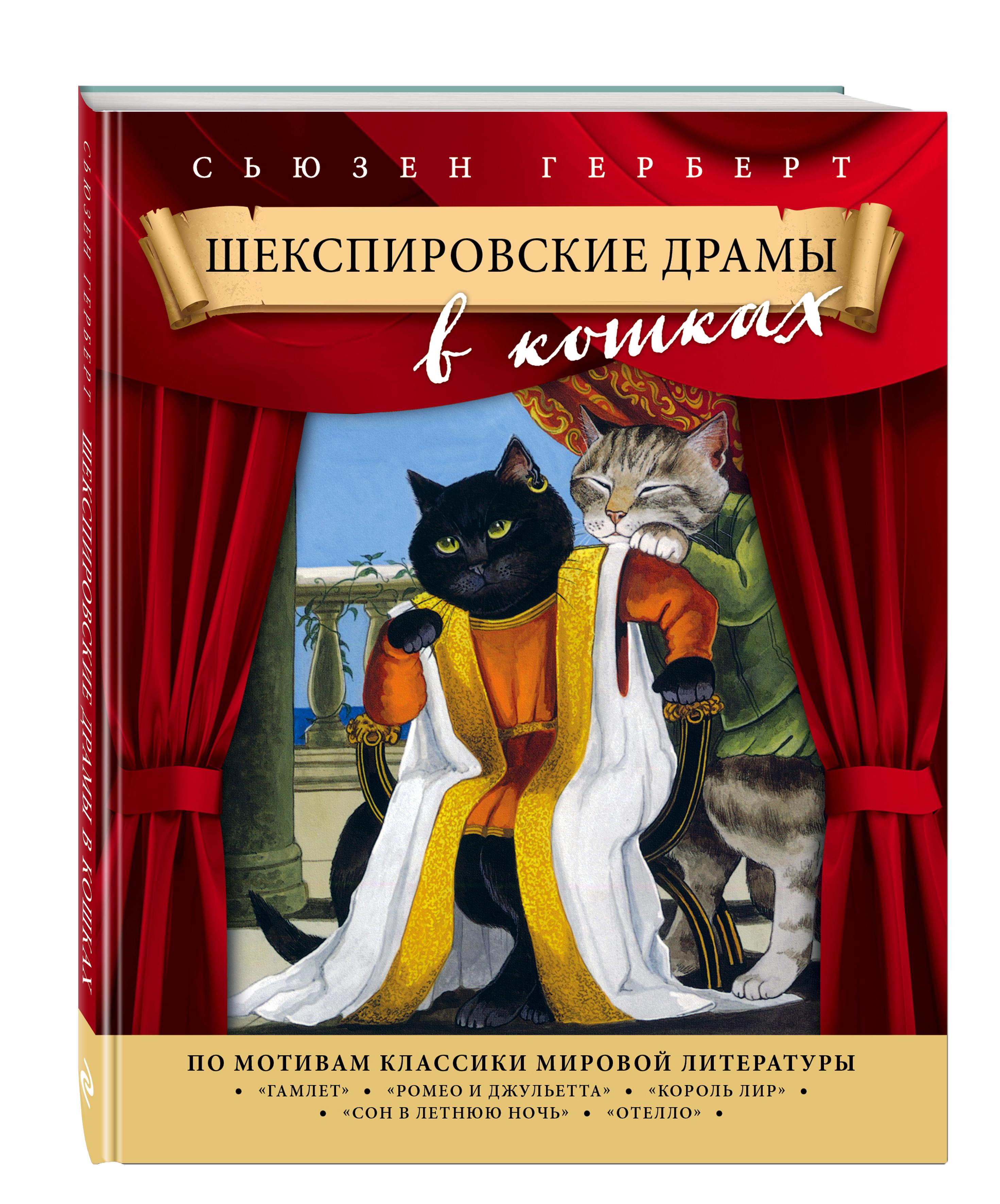 Шекспировские драмы в кошках ( Герберт Сьюзен  )
