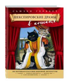 Герберт С. - Шекспировские драмы в кошках обложка книги