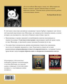 Обложка сзади Шекспировские драмы в кошках Сьюзен Герберт