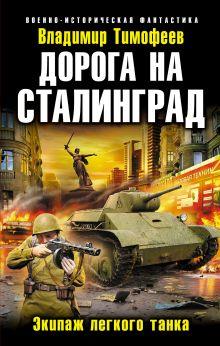 Тимофеев В.А. - Дорога на Сталинград. Экипаж легкого танка обложка книги
