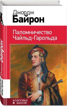 Байрон Дж.Г. - Паломничество Чайльд-Гарольда обложка книги