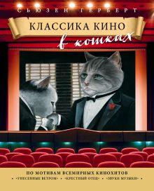 Обложка Классика кино в кошках Сьюзен Герберт