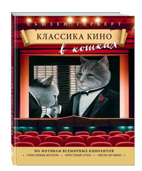 Классика кино в кошках