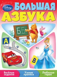 - Большая азбука обложка книги