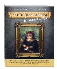 Герберт С. - Картинная галерея в кошках обложка книги