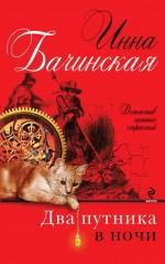 Бачинская И.Ю. - Два путника в ночи обложка книги