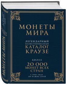 Казакова А. - Монеты мира. Большой иллюстрированный справочник обложка книги