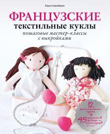 Обложка Французские текстильные куклы: пошаговые мастер-классы с выкройками Корин Красберкю
