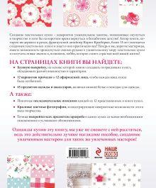 Обложка сзади Французские текстильные куклы: пошаговые мастер-классы с выкройками Корин Красберкю