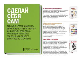 """Комплект """"Сделай себя сам"""" (Сделай себя сам, В этом году я…, Сила воли) Силиг Т.; Макгонигал К.; Райан М. Дж."""