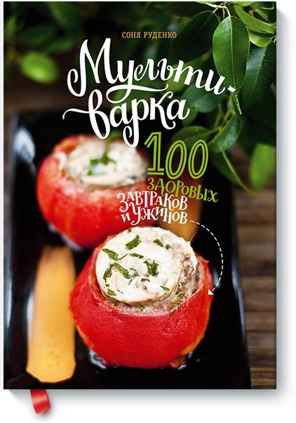 Мультиварка: сто здоровых завтраков и ужинов от book24.ru