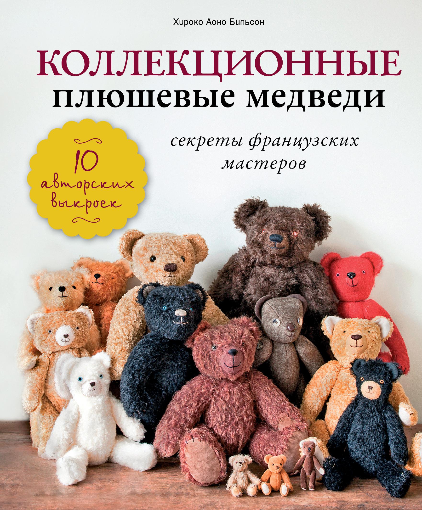 Коллекционные плюшевые медведи: секреты французских мастеров ( Аоно Билльсон Х.  )