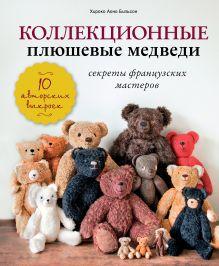 Аоно Билльсон Х. - Коллекционные плюшевые медведи: секреты французских мастеров обложка книги