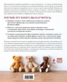 Обложка сзади Коллекционные плюшевые медведи: секреты французских мастеров Хироко Аоно Билльсон
