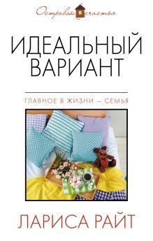 Райт Л. - Идеальный вариант обложка книги