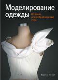 Моделирование одежды: полный иллюстрированный курс (с DVD)