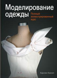 Киисел К. - Моделирование одежды: полный иллюстрированный курс (с DVD) обложка книги