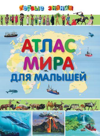 Атлас мира для малышей Михердова В.И.