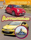 Автомобили. Лучшая энциклопедия в картинках для малышей