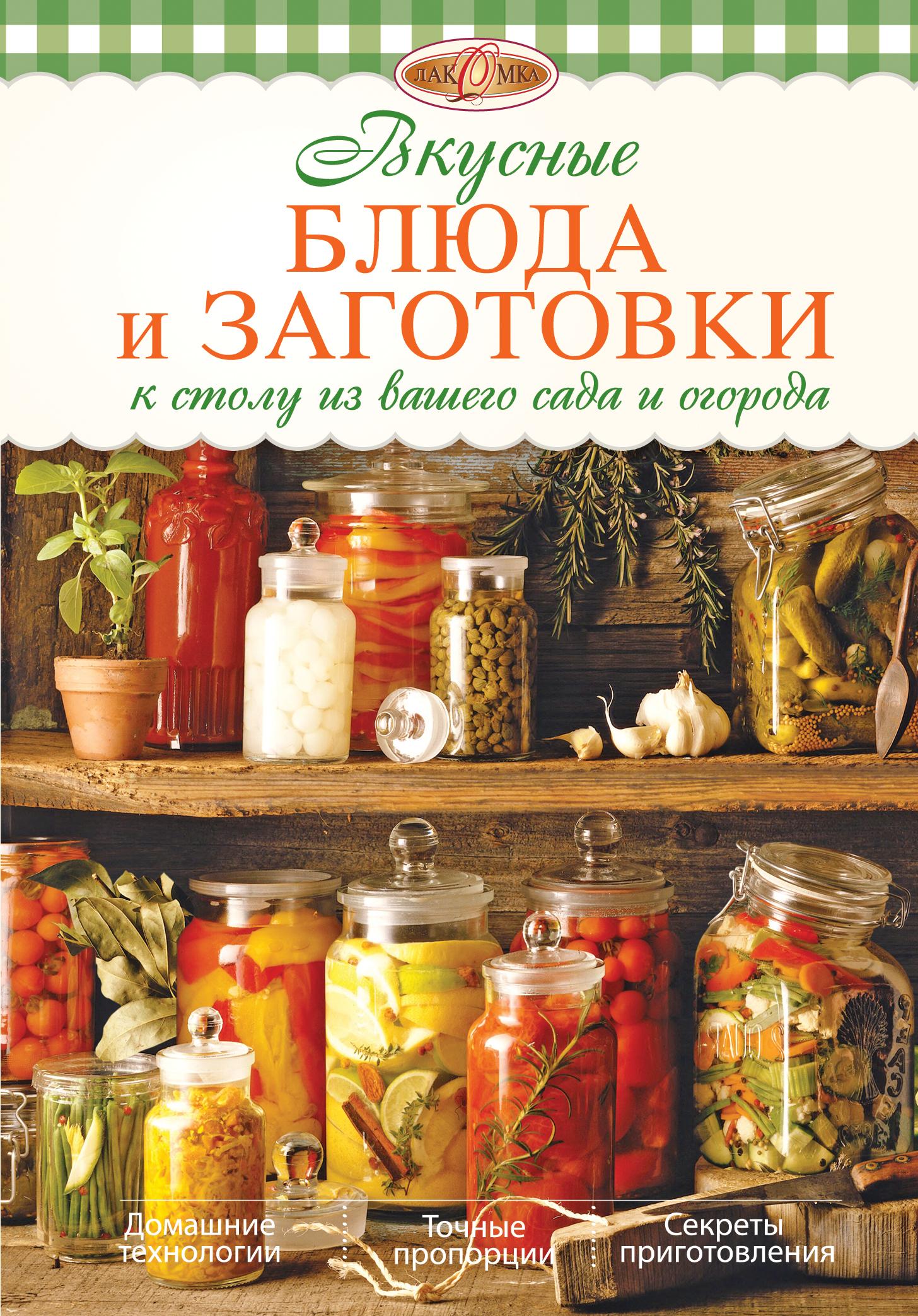 Вкусные блюда и заготовки к столу из вашего сада и огорода ( Михайлова И.А.  )