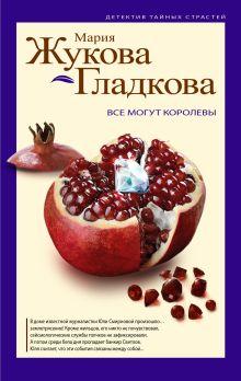 Жукова-Гладкова М. - Все могут королевы обложка книги