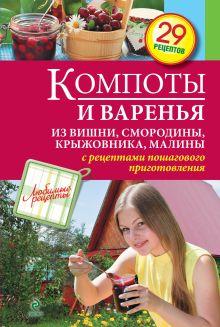 - Компоты и варенья из вишни, смородины, крыжовника, малины обложка книги