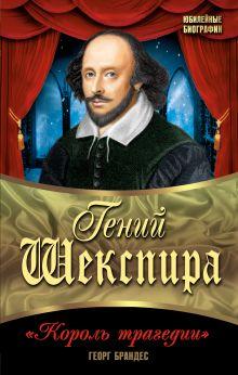 Брандес Г. - Гений Шекспира. «Король трагедии» обложка книги