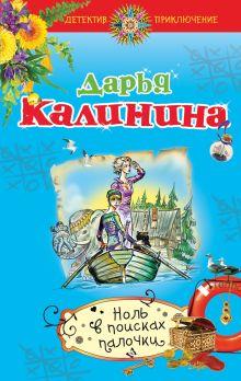 Калинина Д.А. - Ноль в поисках палочки обложка книги