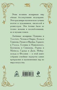 Обложка сзади Женщины, вдохновлявшие гениев. Музы, жены, возлюбленные Виталий Вульф, Серафима Чеботарь