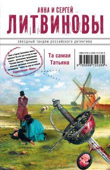 Литвинова А.В., Литвинов С.В. - Та самая Татьяна обложка книги