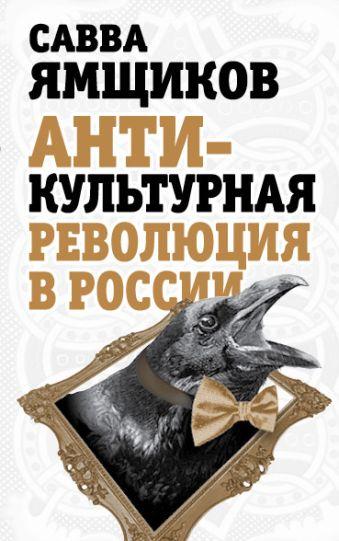 Антикультурная революция в России Ямщиков С.В.