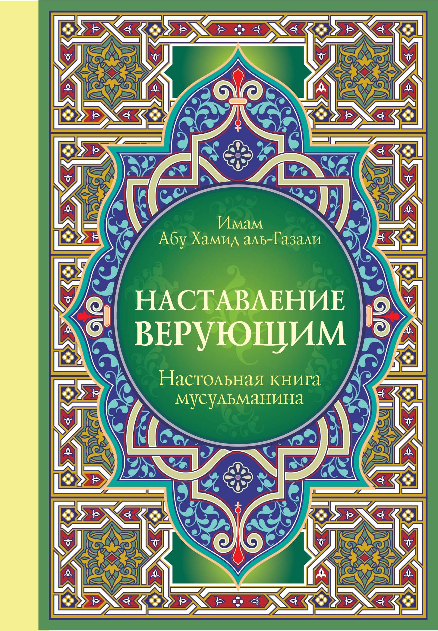 Настольная книга мусульманина: Наставление верующим ( Имам Абу Х.  )