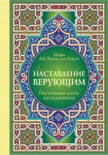 Имам Абу Х. - Настольная книга мусульманина: Наставление верующим обложка книги